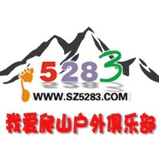 <strong>深圳5283</strong>
